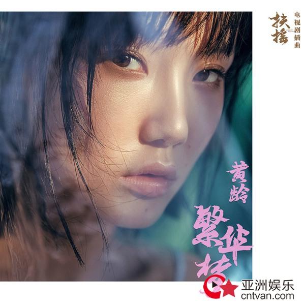 """热剧《扶摇》插曲《繁华梦》MV今日上线 """"转音歌姬""""黄龄唱透爱恨悠悠"""