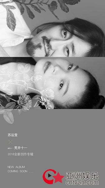 """鬼马唱作人苏运莹联手金曲制作人荒井十一打造新专辑""""双炸"""""""