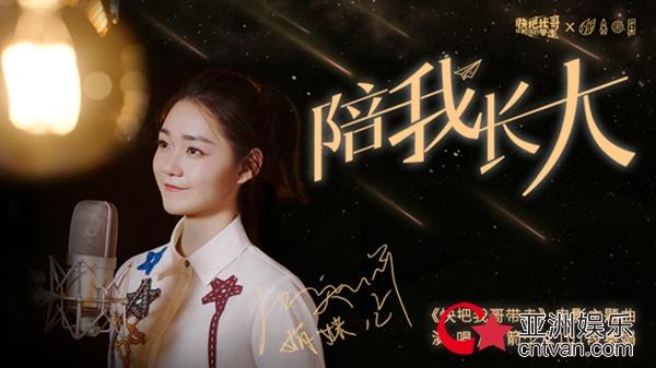 电影《快把我哥带走》发布主题曲MV  火箭少女101段奥娟首献唱