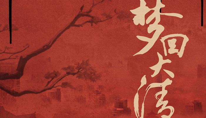 唐人将拍《梦回大清》 《步步惊心》制作班底加持强势吸睛
