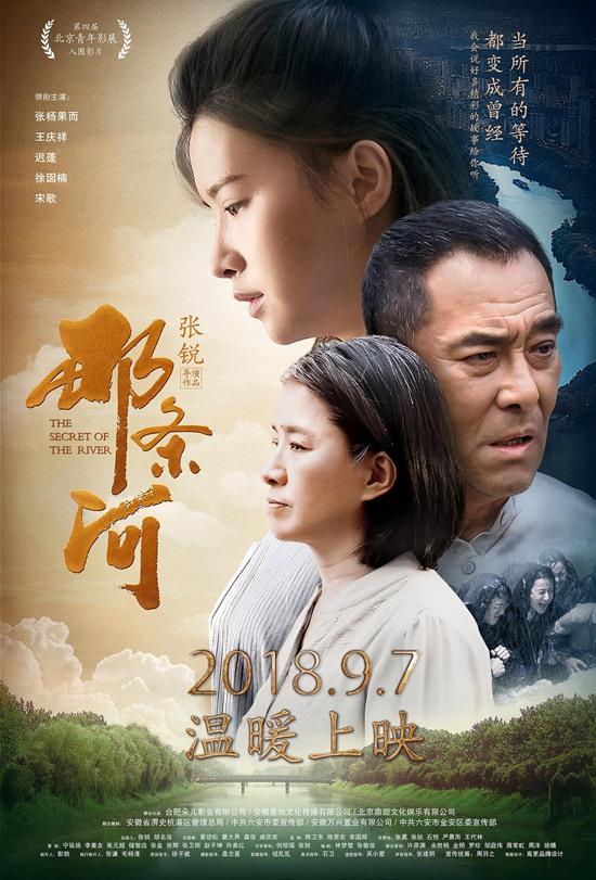 电影《那条河》定档9月7日 谱写淠史杭工程礼赞