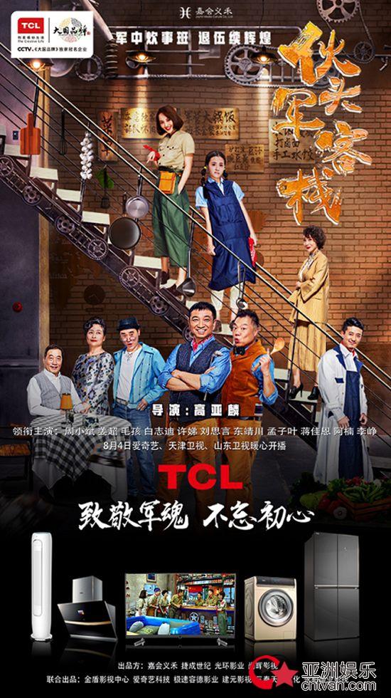 今夏最燃军旅大戏《伙头军客栈》,TCL等你来Pick!