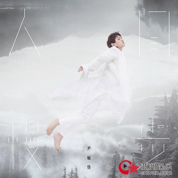 仙嗓少年尹毓恪新歌受热捧 《人间慢步》空降各榜单