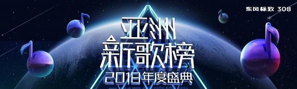 亚洲新歌榜2018年度盛典开幕在即 十余项大奖蓄势待发