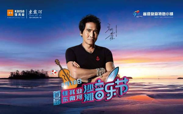 首届沙滩音乐节重磅来袭 佳兆业东戴河点燃激情八月