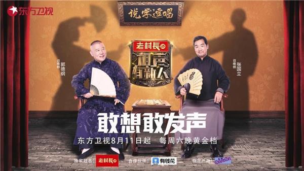 《相声有新人》搭台景田,活力演绎中国式幽默
