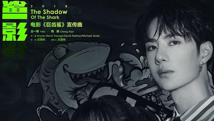 """人气偶像王一博程潇组CP献声《巨齿鲨》 宣传曲MV还原""""巨鲨魅影"""""""