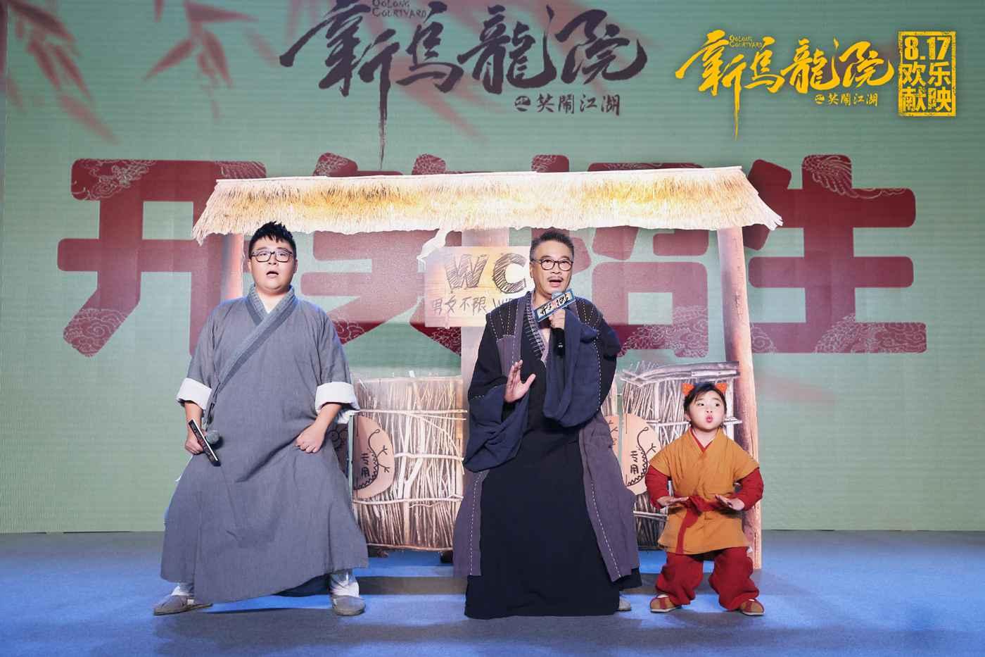 """《新乌龙院》首映""""开笑招生"""" 吴孟达泪目回首45年从影历程"""