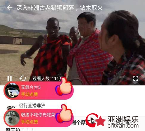 侣行非洲直播西瓜视频首秀,张昕宇展示非洲部落真实生活状态。