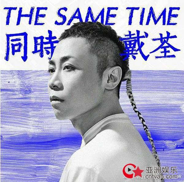 戴荃单曲《同时》 获南北音乐榜冠军 泛起城市生活微光