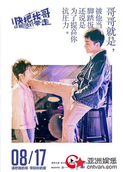 口碑预售双逆袭   电影《快把我哥带走》 曝哥哥这种生物版海报