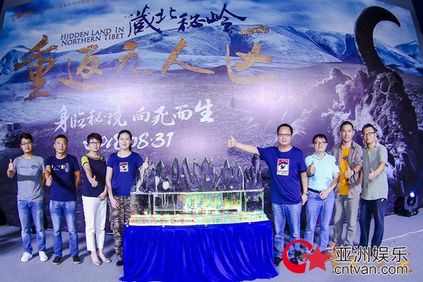 《藏北秘岭-重返无人区》在京首映 首发电影主题MV