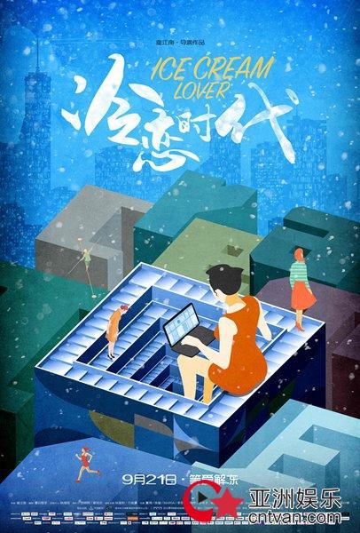 """《冷恋时代》主题海报暗喻新世代女性命运    迷途难返""""冷恋""""成热潮"""