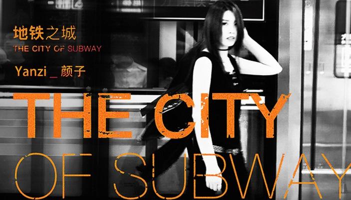 """女性唱作新力量颜子新单《地铁之城》 贴近地铁听""""人心"""""""