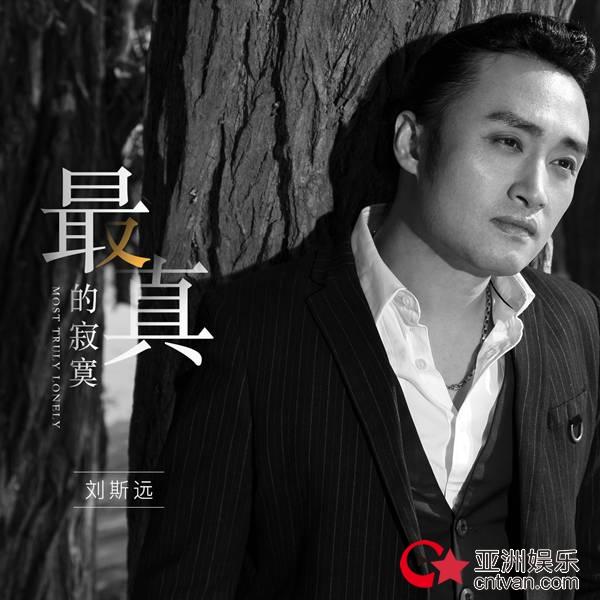 刘斯远新单《最真的寂寞》发布,对过往深情的内心独白