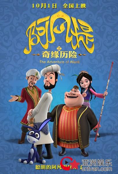 《阿凡提之奇缘历险》两代阿凡提特辑来袭 十月一日全国上映
