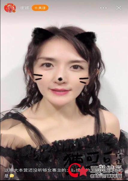 短视频一姐谢娜秀川版土味情话 产后暴瘦让人揪心