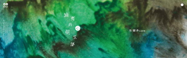 张璐诗英文新曲《油炸的心俱乐部》今日上线 诗意配料烹制古老梦境