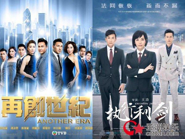 《再创世纪》接棒《执行利剑》后收视暴跌 TVB回力无天