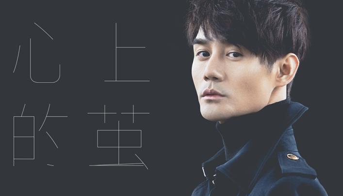 """""""华语经典制造机""""联手打造 歌手王凯抒情主打《心上的茧》MV今日上线"""