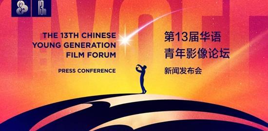 第13届华语青年影像论坛即将开启