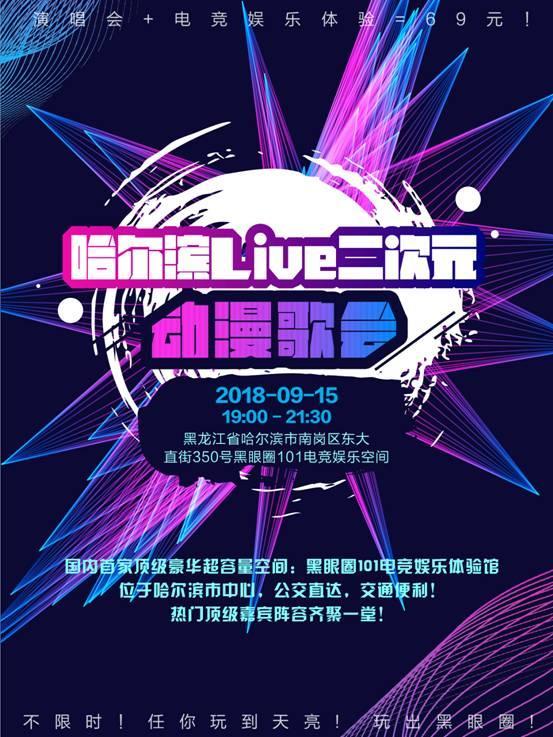 【哈尔滨·LIVE·歌之章】突破你的二次元壁的音乐歌会