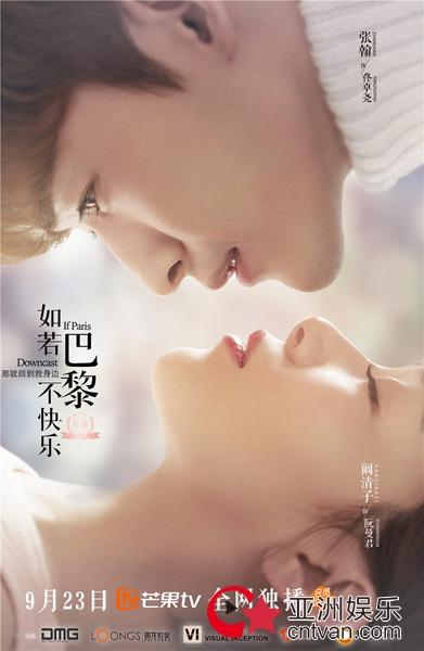 《如若巴黎不快乐》定档9月23日  张翰阚清子携手演绎都市虐恋