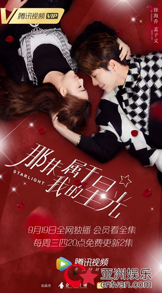 《那抹属于我的星光》定档9月19日 徐海乔孟子义高甜爱情浪漫来袭