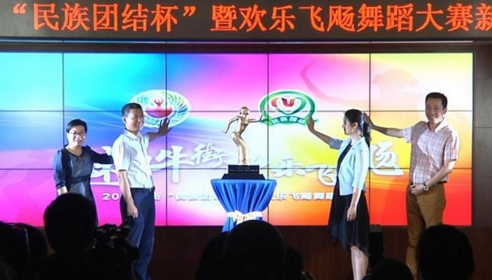 """2018牛街""""民族团结杯""""暨欢乐飞飏舞蹈大赛新闻发布会"""