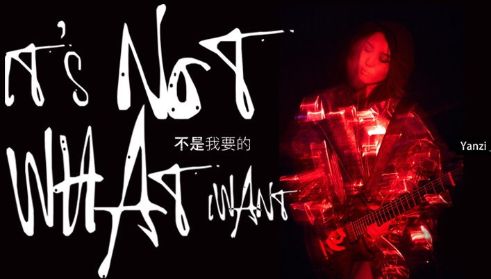 """颜子《不是我要的》震撼发布 在欲望年代号召""""低配人生"""""""
