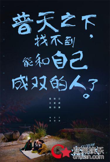 """《冷恋时代》发布""""鸡汤""""版海报  冷恋语录句句扎心"""