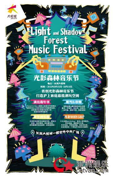 魔都超高品质亲子音乐嘉年华,九月最强国际Music festival!