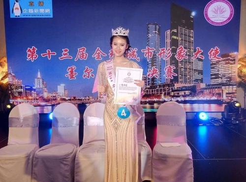2018全球城市形象大使墨尔本决赛,谢雅婷获得最佳形象形体奖