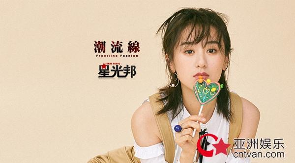 星光邦×袁冰妍 慢慢喜欢你 元气糖果系