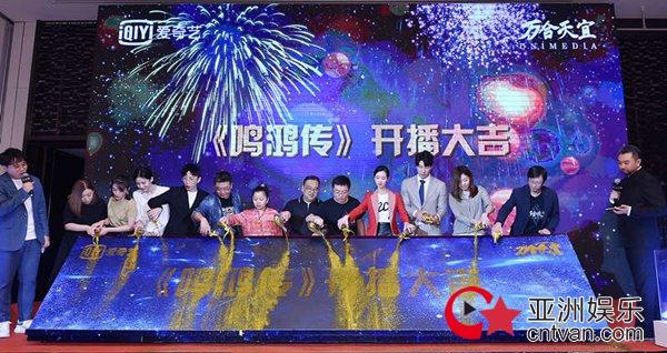 《鸣鸿传》9月20日开播 刘向京逗乐主持发布会