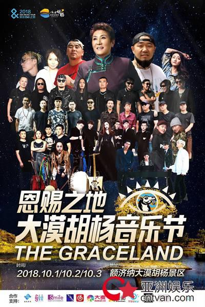 大漠胡杨音乐节十一开唱   万人欢聚共享音乐盛宴