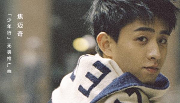 创作才子焦迈奇创作《天坑鹰猎》推广曲《少年行》MV上线
