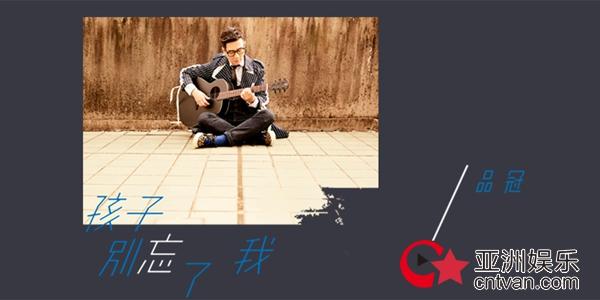 """品冠《孩子别忘了我》MV""""920""""为爱发声  精巧心思为父母发声"""