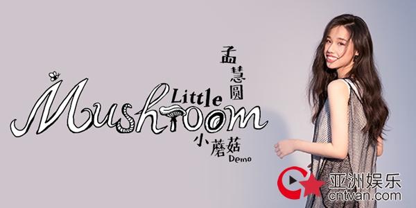 孟慧圆新单曲《小蘑菇》上线  回归本心拥抱童真