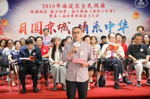 各界代表接力朗读《唐诗三百首》 第二届世界朗读接力大会成功举办