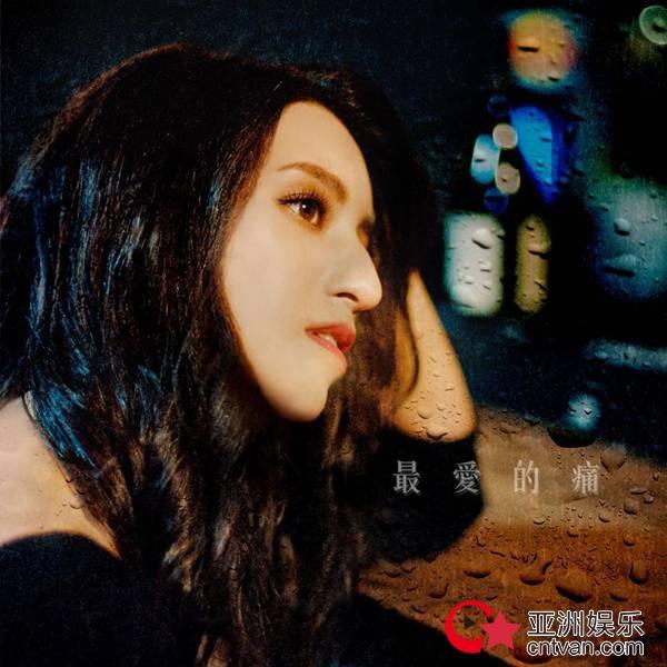 LARA梁心颐新歌《最爱的痛》主打暗黑style MV挑战高难度一镜到底