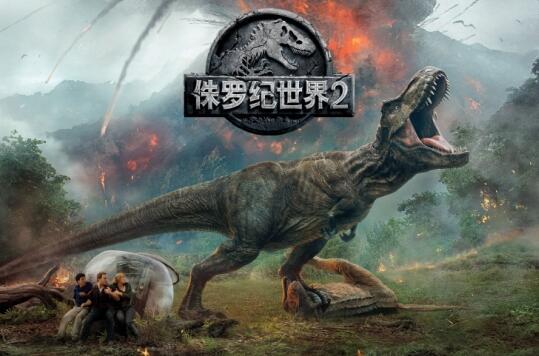 《侏罗纪世界2》登陆各大视频平台,足不出户即可欣赏好莱坞佳片