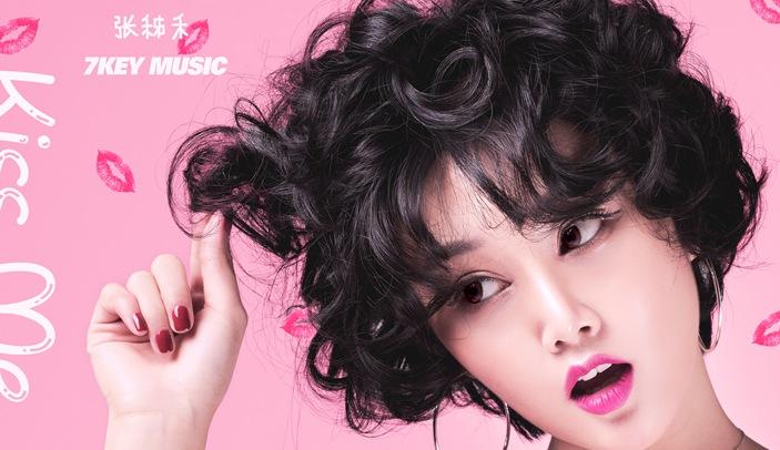 张秭禾电音情歌《KISS ME》 中毒性旋律甜蜜上线