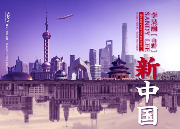 李昊瀚山野携新曲《新中国》献礼祖国母亲改革开放四十周年
