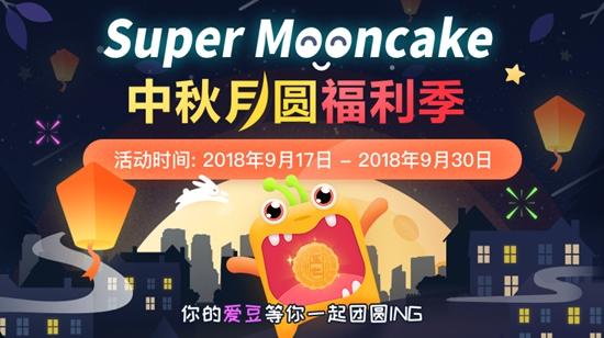 盒饭LIVE超级月饼活动创20万人参与高纪录