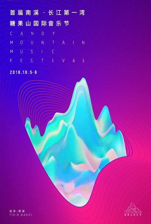 首届南溪·长江第一湾糖果山国际音乐节十一开演