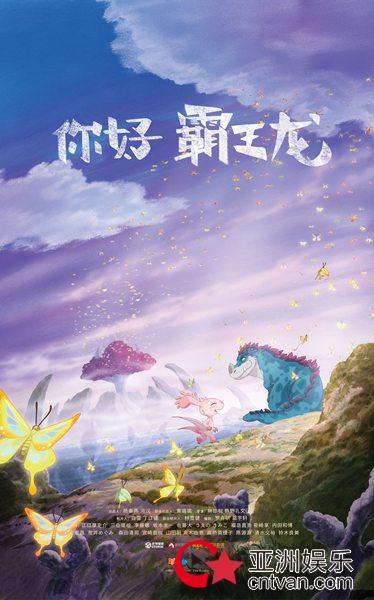 电影《你好霸王龙》曝海报 釜山国际电影节展映在即