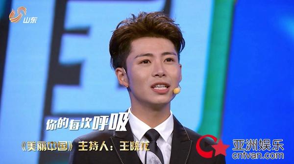 好听!山东卫视《美丽中国》全网首发原创推广曲献礼新中国