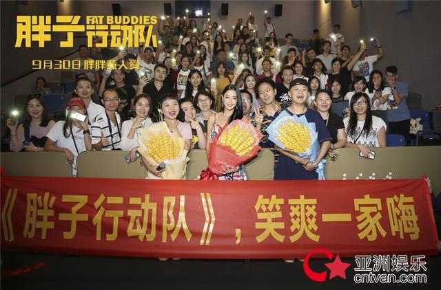 """全年龄喜剧《胖子行动队》广州路演 克拉拉收获粉丝""""尬舞""""示爱"""