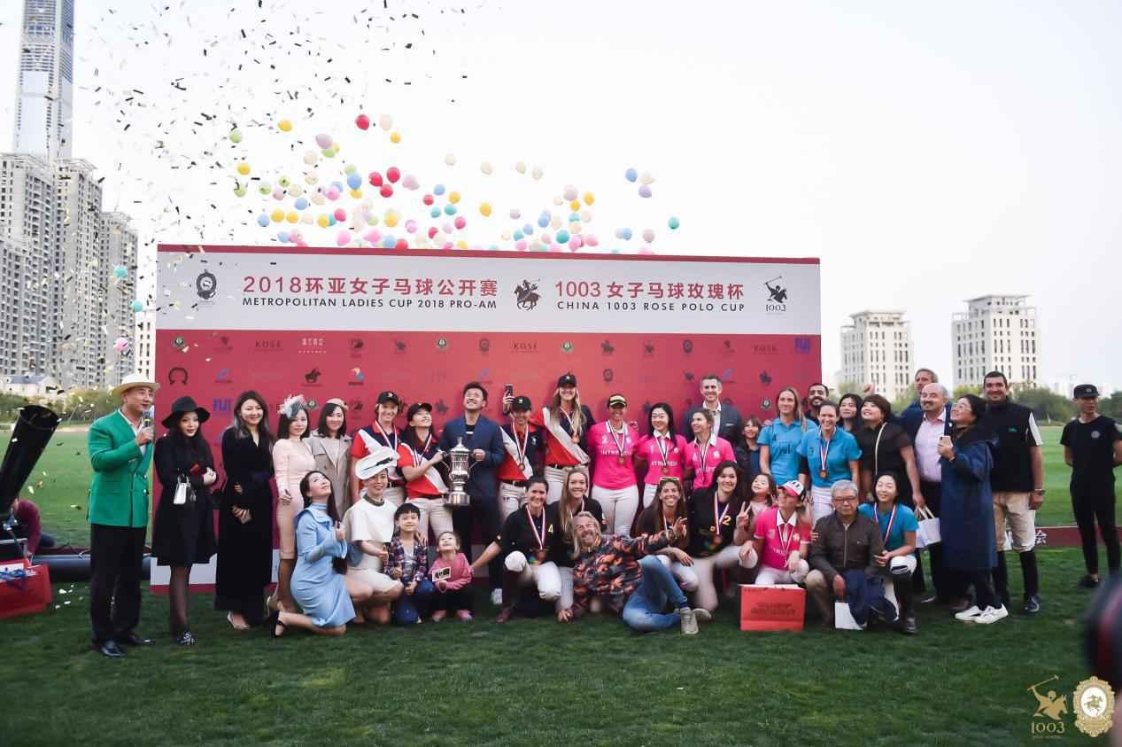 2018环亚女子马球公开赛 暨 1003 Rose Polo Cup圆满落幕